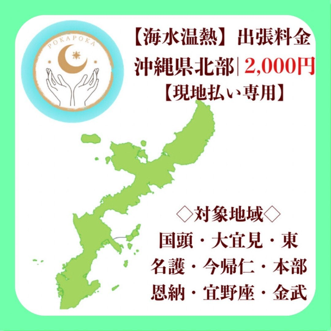 沖縄県北部/出張料金チケット/2,000円【現地払い専用】海水温熱/アロマトリートメントのイメージその1