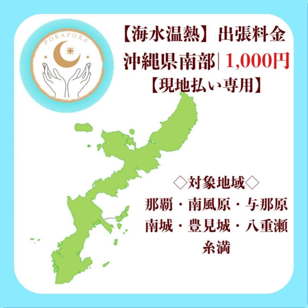 沖縄県南部/出張料金チケット/1,000円【現地払い専用】海水温熱・アロマトリートメントのイメージその1
