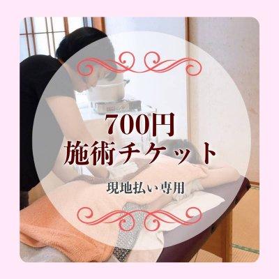700円施術チケット|【現地払い専用】|アロマトリートメント