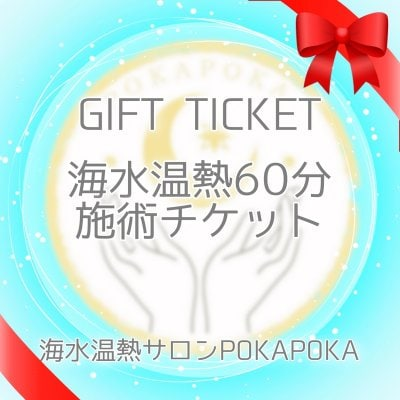 ギフト用チケット|海水温熱70分【カード決済&振込専用】