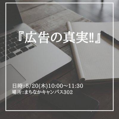 【一般20社限定】5/20(木)第二回風間塾/集客/売上アップ/初級編セミナー