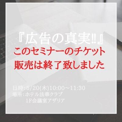 【一般10社限定】6月17日(木)第三回風間塾/集客/売上アップ/初級編セミナー