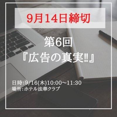 【一般10社限定】9月16日(木)第6回風間塾/集客/売上アップ/初級編セミナー