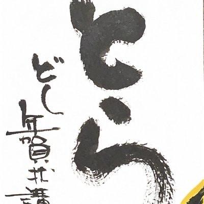 榮春年賀状講座チケット