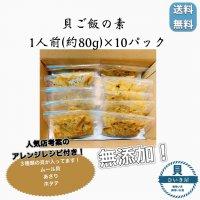 送料無料‼︎貝ご飯の素【10パックセット】温かいご飯に混ぜるだけ!!