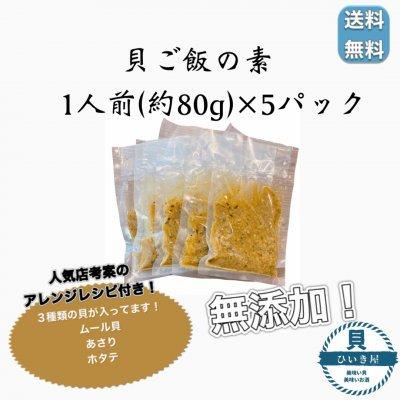 送料無料‼︎貝ご飯の素【5パックセット】温かいご飯に混ぜるだけ!!
