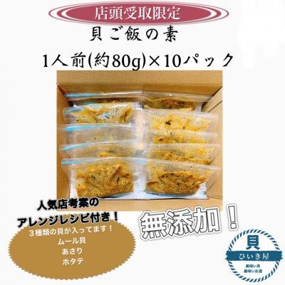 【店頭受取限定】貝ご飯の素/10パックセット/温かいご飯に混ぜるだけ!!