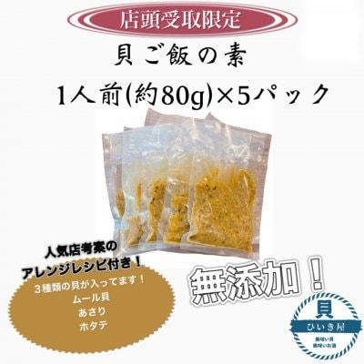 【店頭受取限定】貝ご飯の素/5パックセット/温かいご飯に混ぜるだけ!!