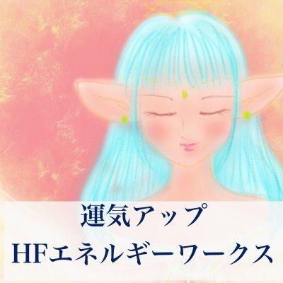 あなたの運気をアップするHFエネルギーワークス/1回/zoom遠隔/長崎大村のヒーリングサロンLuuk