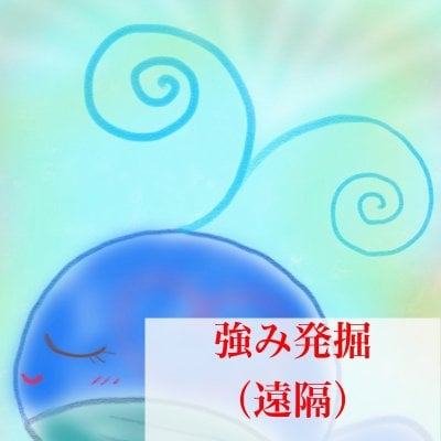 【ツクツク限定】強み発掘リーディング/1回/遠隔/長崎大村のヒーリングサロンLuuk