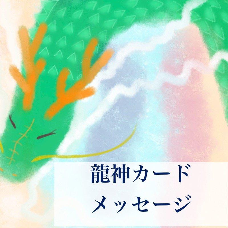 【ツクツク限定】龍神カードからの開運メッセージ/1回/遠隔/長崎大村のヒーリングサロンLuukのイメージその1