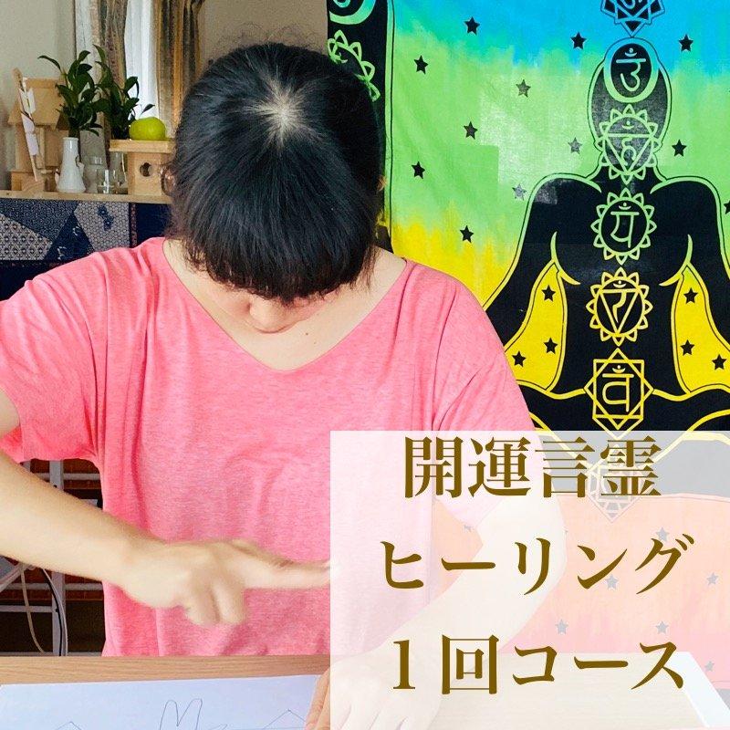 開運言霊ヒーリング/1回コース/遠隔/長崎大村のヒーリングサロンLuukのイメージその1
