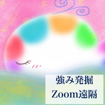 zoomコンサル付き強み発掘リーディング/1回/zoom遠隔/長崎大村のヒーリングサロンLuuk