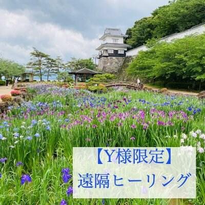 【Y様専用】遠隔ヒーリング/継続コース/1回/遠隔/長崎大村のヒーリングサロンLuuk