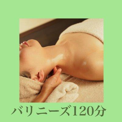 バリニーズ120分コース/1回/施術/長崎大村のヒーリングサロンLuuk