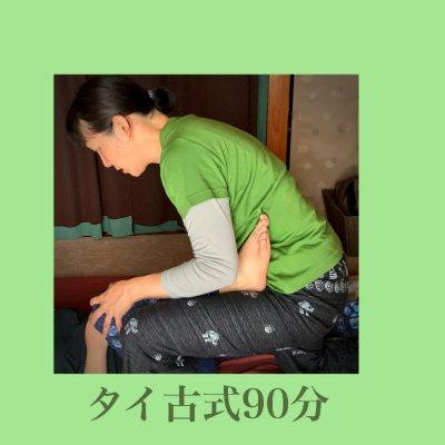 タイ古式90分コース/1回/施術/長崎大村のヒーリングサロンLuuk
