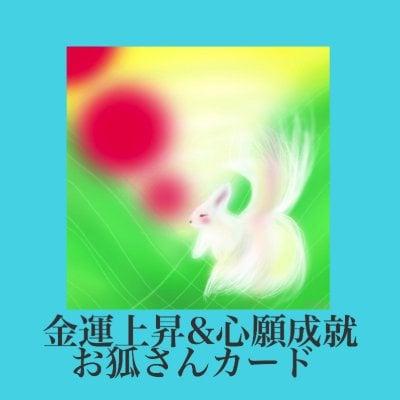 金運上昇&心願成就のお狐さんカード/1枚/長崎大村のヒーリングサロンLuuk