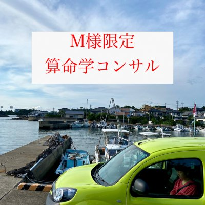【M様限定】算命学コンサル/1回/長崎大村のヒーリングサロンLuuk