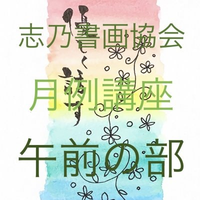 6月17日 月例講座 【午前の部】10時30分〜〜癒し力〜こころが笑顔になります