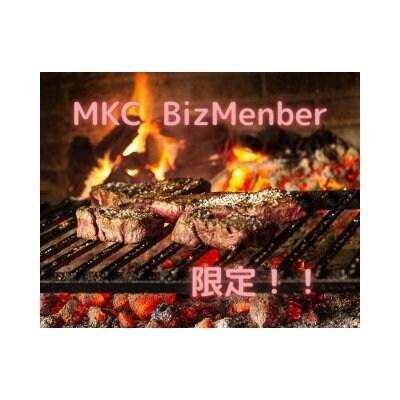 MKC BizMenber 限定!!飲み会チケット