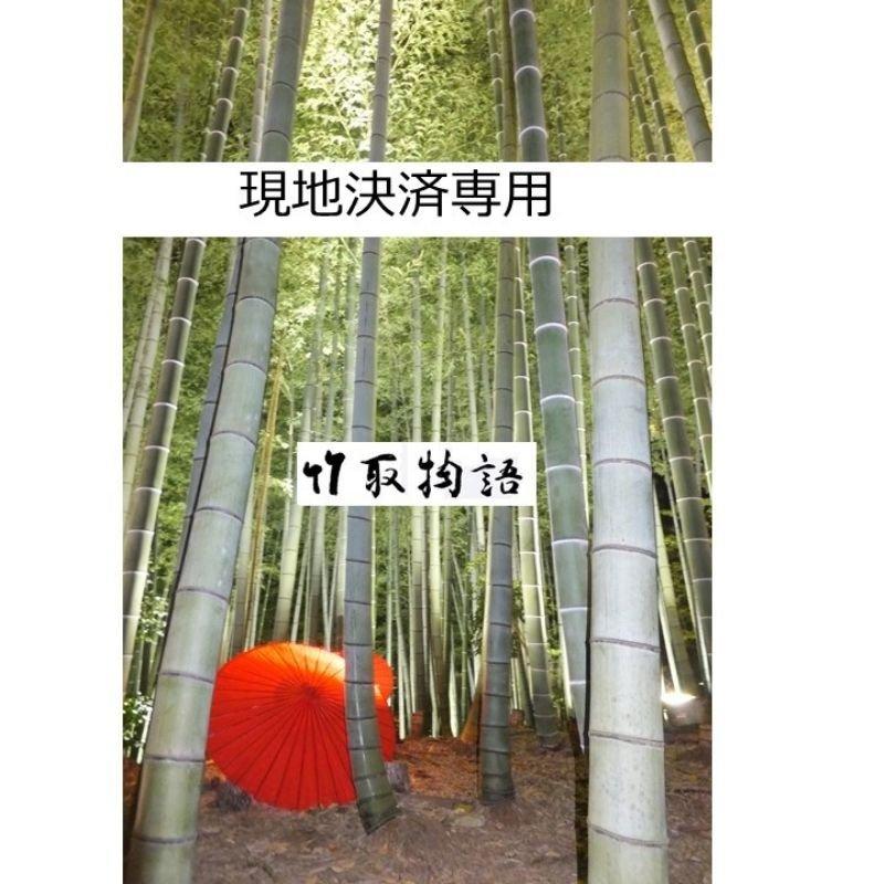 【美容室 竹取物語 ウェブチケット 現地決済専用】のイメージその1