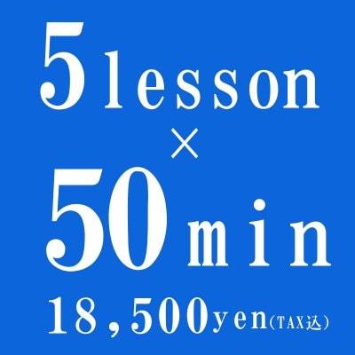 5回レッスン【オンライン】5Lesson×50分