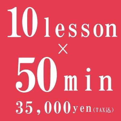 10回レッスン【オンライン】10lesson×50分
