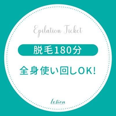 <脱毛>180分全身使い回しOK!62700円チケット