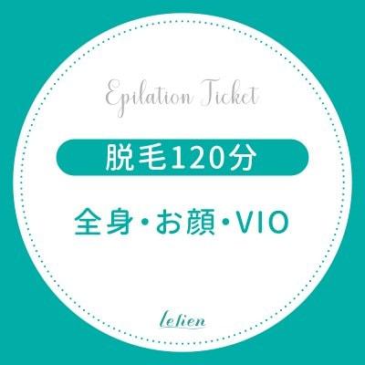 <脱毛>全身・顔・VIO契約済みのお客様120分25000円チケット