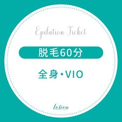 <脱毛>全身+VIO脱毛コース契約済みのお客様60分20000円チケット