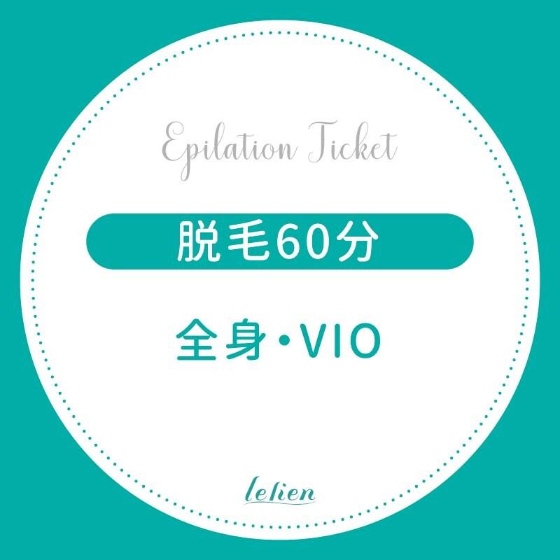 <脱毛>全身+VIO脱毛コース契約済みのお客様60分20000円チケットのイメージその1