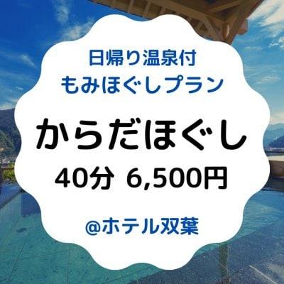 【からだほぐし 40分】日帰り温泉付もみほぐしプラン@ホテル双葉