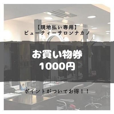 【現地払い専用】お買い物券 1,000円