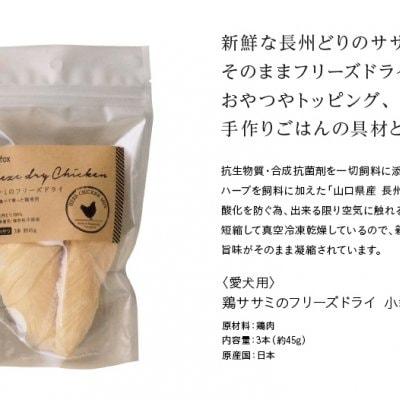 《愛犬用》鶏ササミのフリーズドライ 3本(約45g)|国産 無添加