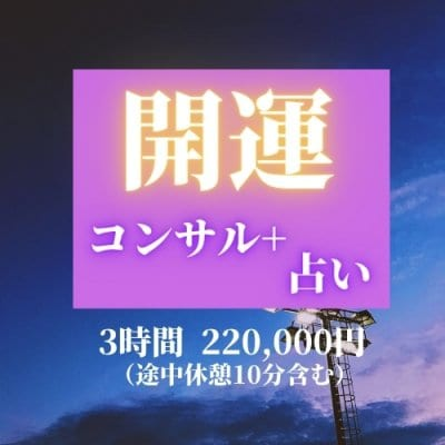 開運コンサル+占い
