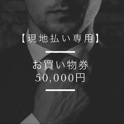【現地払い専用】お買い物券 50,000円