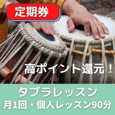 【定期券】タブラレッスン【月1回・個人レッスン90分】