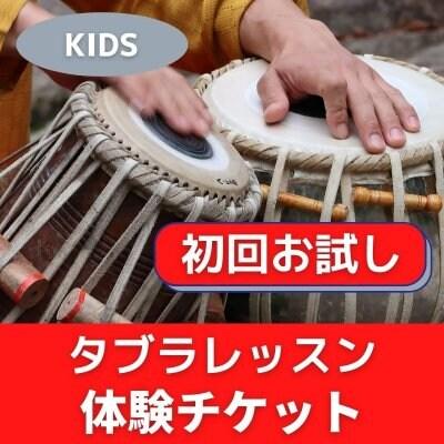 【KIDS/JUNIOR・18歳以下・初回お試し】タブラレッスン 体験チケット
