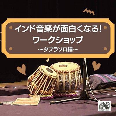 【高ポイント還元!】インド音楽が100倍面白くなる!ワークショップ 〜タブラソロ編〜