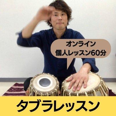 タブラレッスン【オンライン個人レッスン60分】