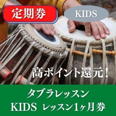 【定期券・KIDS/JUNIOR・18歳以下】タブラレッスン【グループレッスン1ヶ月券】