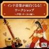 【高ポイント還元!】インド音楽が100倍面白くなる!ワークショップ 〜声楽・ボーカル編〜