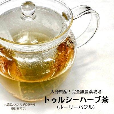 大分産!完全無農薬栽培「トゥルシーハーブ茶(ホーリーバジル)」