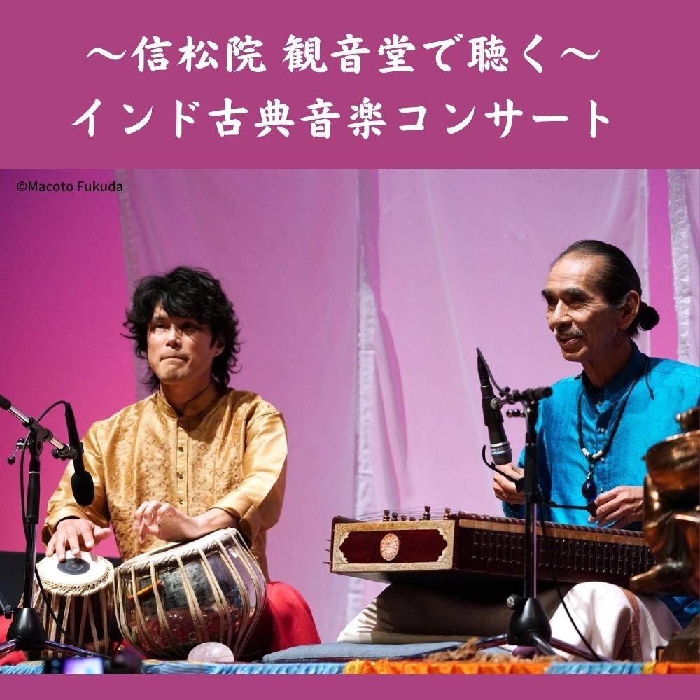 【インド音楽コンサート】2021年11月13日(土) 〜信松院 観音堂で聴く〜 インド祈りの旋律のイメージその6