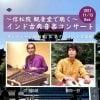 【インド音楽コンサート】2021年11月13日(土) 〜信松院 観音堂で聴く〜 インド祈りの旋律