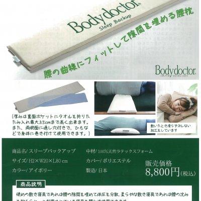 スリープバックアップ 腰の曲面にフィットして隙間を埋める腰枕 sleep b...