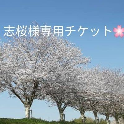 志桜様専用チケット