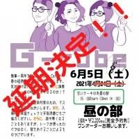 G-cube ライブ 1部(昼の部)入場券