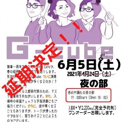 G-cube ライブ 2部(夜の部)入場券