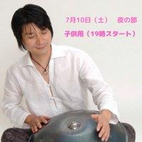 ヤマザキ ヤマト LIVE in OrangeCafe 夜の部(子供用)小学生  ※幼児は無料です